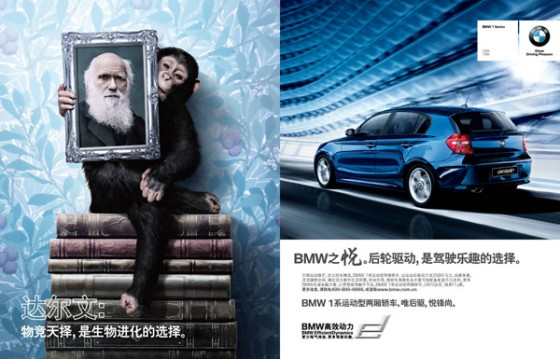 BMW 1 Series (China) - Advert 1