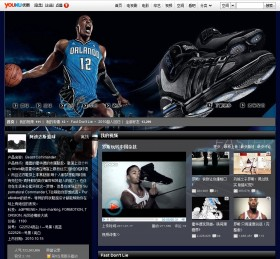 Adidas Basketball's Chinese Youku profile page.