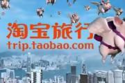 Taobao Trip - Flying Pigs