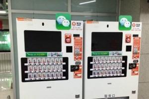 WeChat/Weixin vending machine in Beijing Subway.